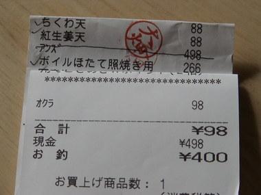 Dsc00449_3