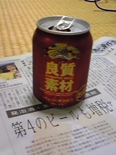 第四のビール